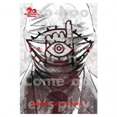 20th Century Boys The Perfect Edition, Vol. 8